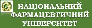 Національний фармацевтичний університет (НФаУ)